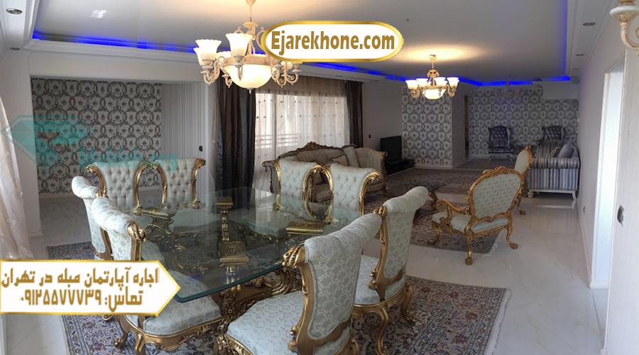 اجاره روزانه آپارتمان مبله در تهران دروس