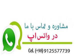 تماس مستقیم از طریق واتس اپ