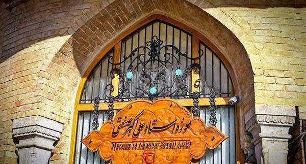 موزه استاد علی اکبر صنعتی
