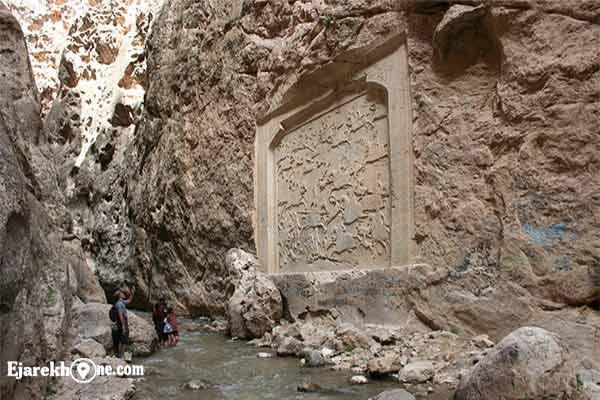 کتیبه قاجار تنگه واشی|اجاره آپارتمان و سوئیت در تهران