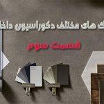 سبک شناسی در دکوراسیون داخلی :اجاره خونه