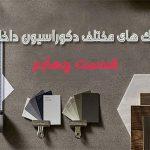 اجاره خونه:انواع سبک های دکوراسیون داخلی 4