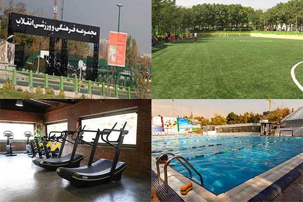 مجوعه فرهنگی ورزشی باشگاه انقلاب |اجاره خونه