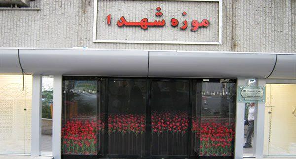 موزه مرکزی شهدا تهران|اجاره خونه