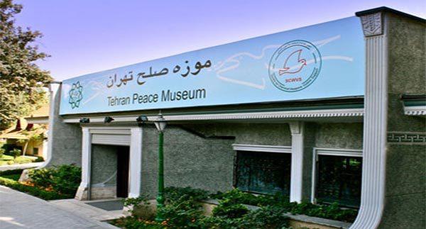 موزه صلح تهران کجاست|اجاره خونه