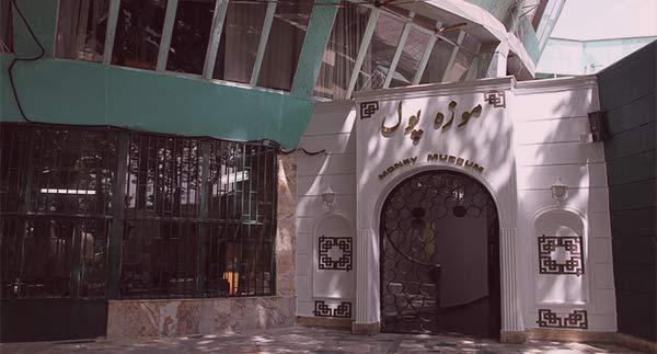 موزه پول (تماشاگه پول) تهران|اجاره خونه