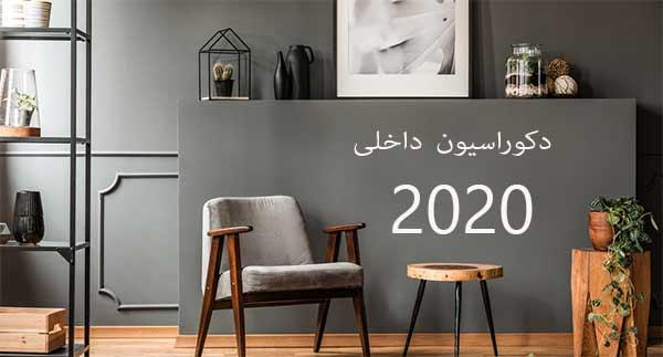 دکوراسیون داخلی سال 2020 | اجاره خونه