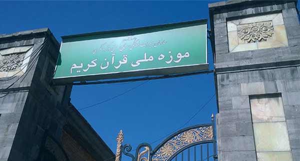 موزه ملی قرآن کریم|احاره خونه